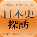 The Japanese History animation in Hokkaido,Tohoku