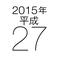 ビジネス向けシンプルカレンダー「JaCal」(平成27年度版)